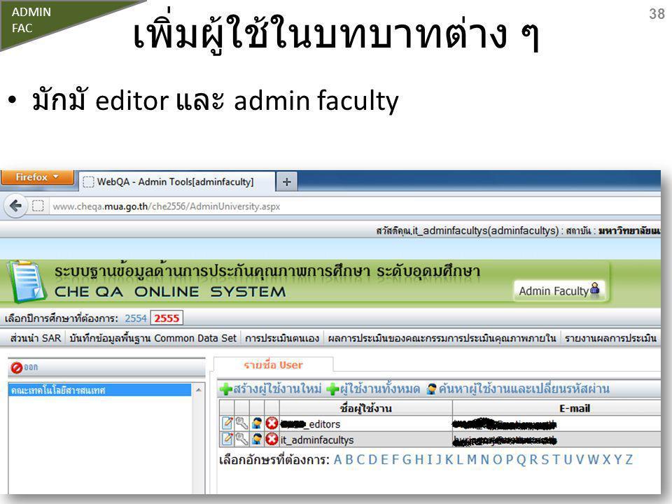เพิ่มผู้ใช้ในบทบาทต่าง ๆ มักมั editor และ admin faculty 38 ADMIN FAC