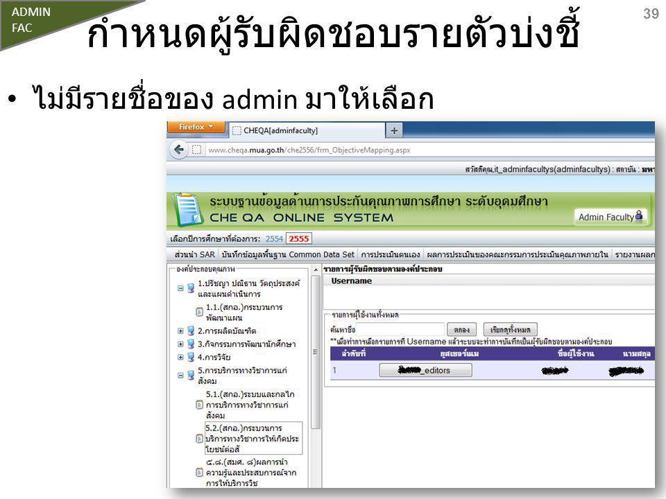 กำหนดผู้รับผิดชอบรายตัวบ่งชี้ ไม่มีรายชื่อของ admin มาให้เลือก 39 ADMIN FAC