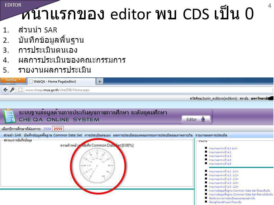 หน้าแรกของ editor พบ CDS เป็น 0 1. ส่วนนำ SAR 2. บันทึกข้อมูลพื้นฐาน 3.