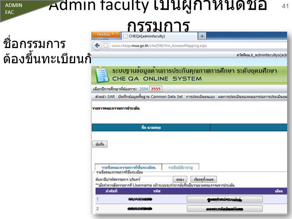 Admin faculty เป็นผู้กำหนดชื่อ กรรมการ ชื่อกรรมการ ต้องขึ้นทะเบียนกับ สกอ. 41 ADMIN FAC