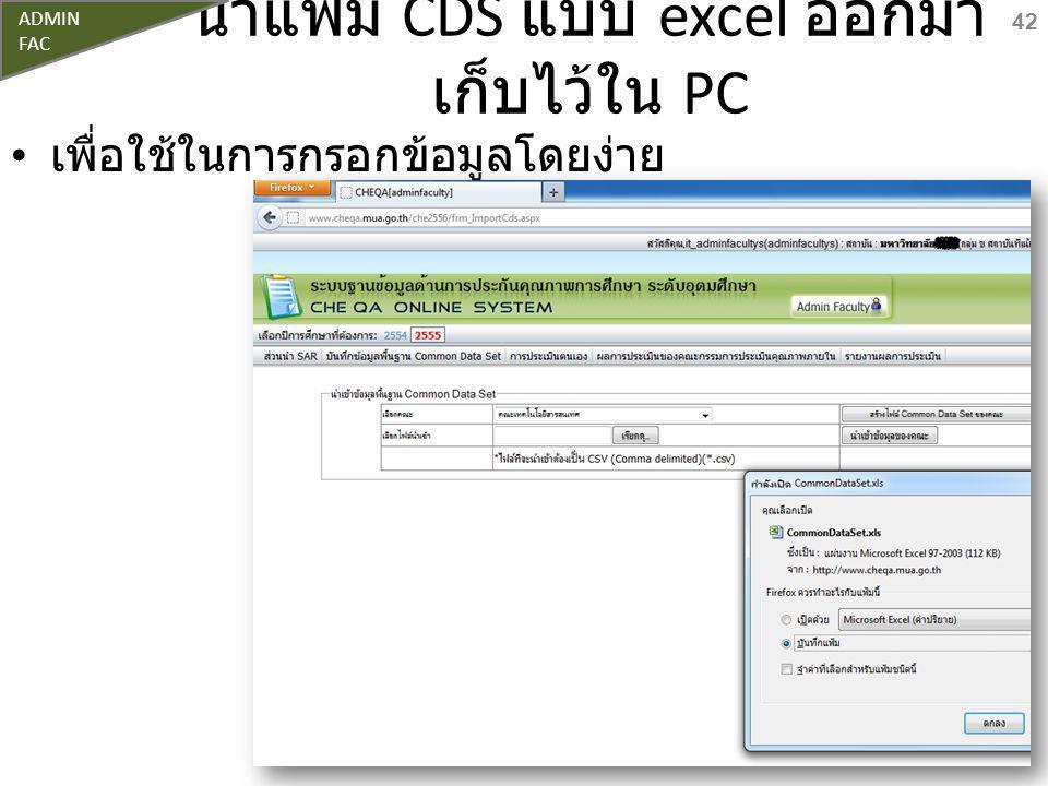 นำแฟ้ม CDS แบบ excel ออกมา เก็บไว้ใน PC เพื่อใช้ในการกรอกข้อมูลโดยง่าย 42 ADMIN FAC
