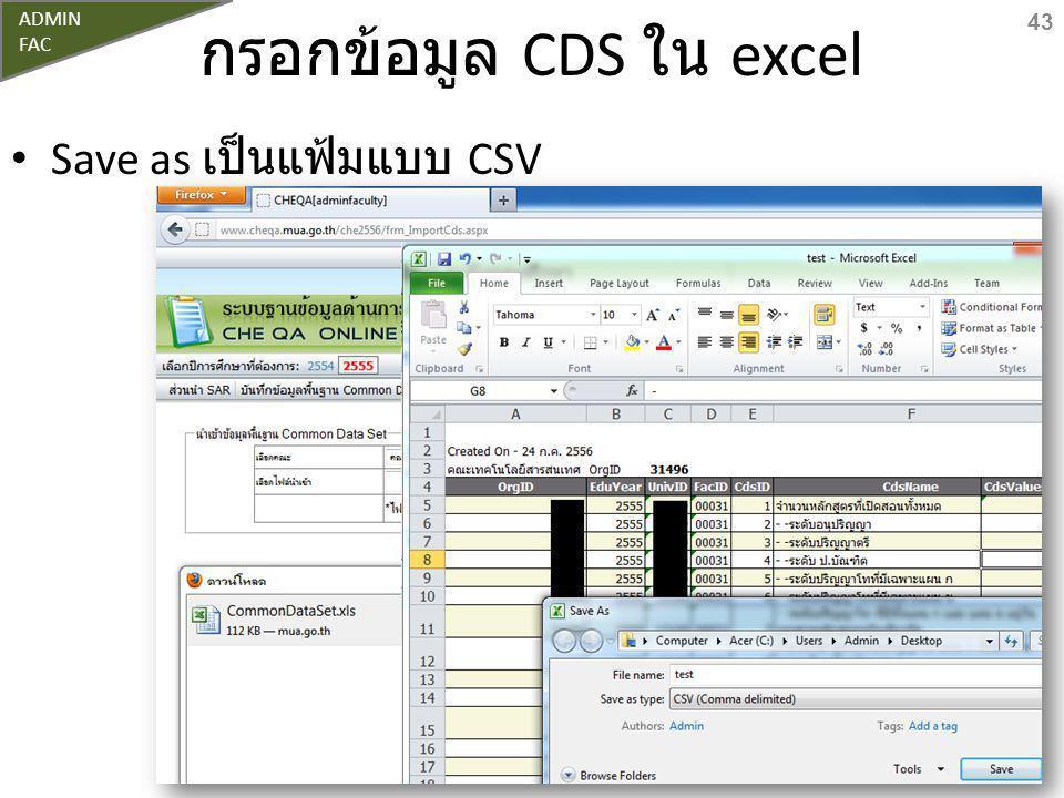 กรอกข้อมูล CDS ใน excel Save as เป็นแฟ้มแบบ CSV 43 ADMIN FAC