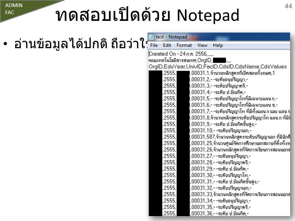 ทดสอบเปิดด้วย Notepad อ่านข้อมูลได้ปกติ ถือว่าใช้ได้ 44 ADMIN FAC