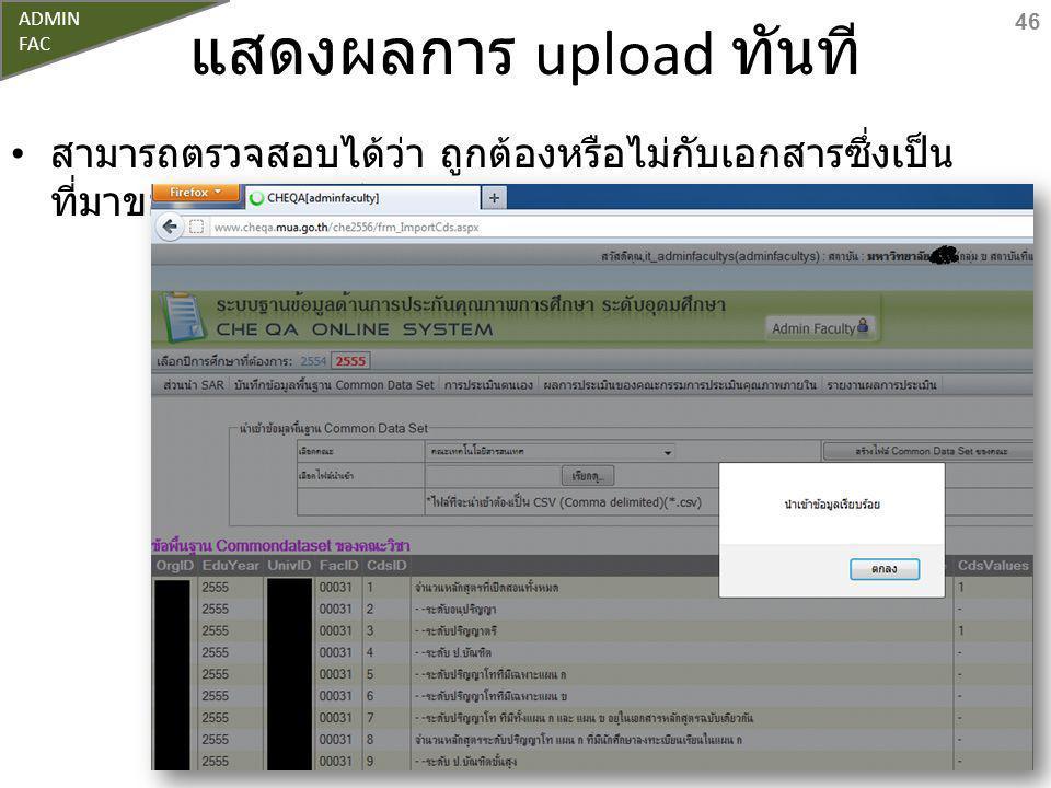 แสดงผลการ upload ทันที สามารถตรวจสอบได้ว่า ถูกต้องหรือไม่กับเอกสารซึ่งเป็น ที่มาของเลขแต่ละตัว 46 ADMIN FAC
