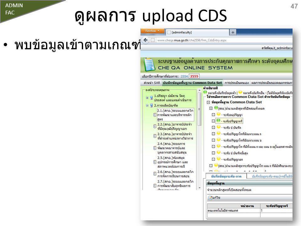 ดูผลการ upload CDS พบข้อมูลเข้าตามเกณฑ์ต่าง ๆ 47 ADMIN FAC