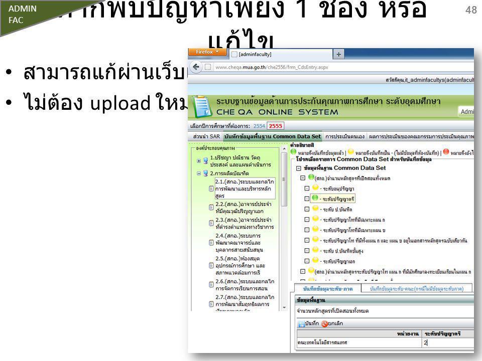 หากพบปัญหาเพียง 1 ช่อง หรือ แก้ไข สามารถแก้ผ่านเว็บเพจ ไม่ต้อง upload ใหม่ ADMIN FAC 48
