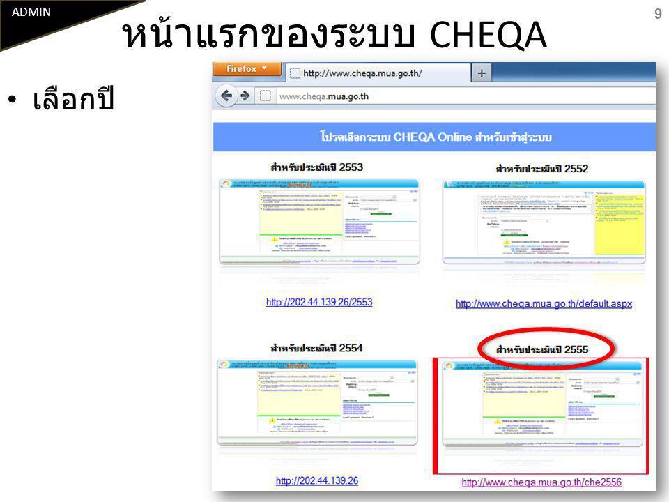 หน้าแรกของระบบ CHEQA เลือกปี ADMIN 9