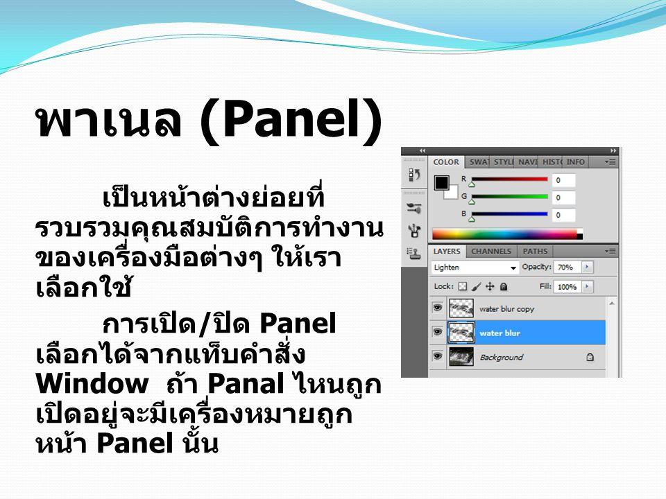 จะปรากฏ Panel Layers ขึ้นมา ทางขวามือ ทำไมต้องเรียก Panel Layers ขึ้นมา ????.
