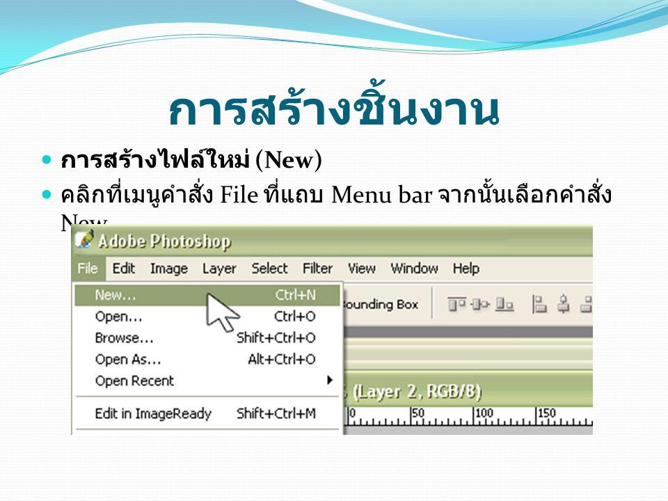 การสร้างชิ้นงาน การสร้างไฟล์ใหม่ (New) คลิกที่เมนูคำสั่ง File ที่แถบ Menu bar จากนั้นเลือกคำสั่ง New