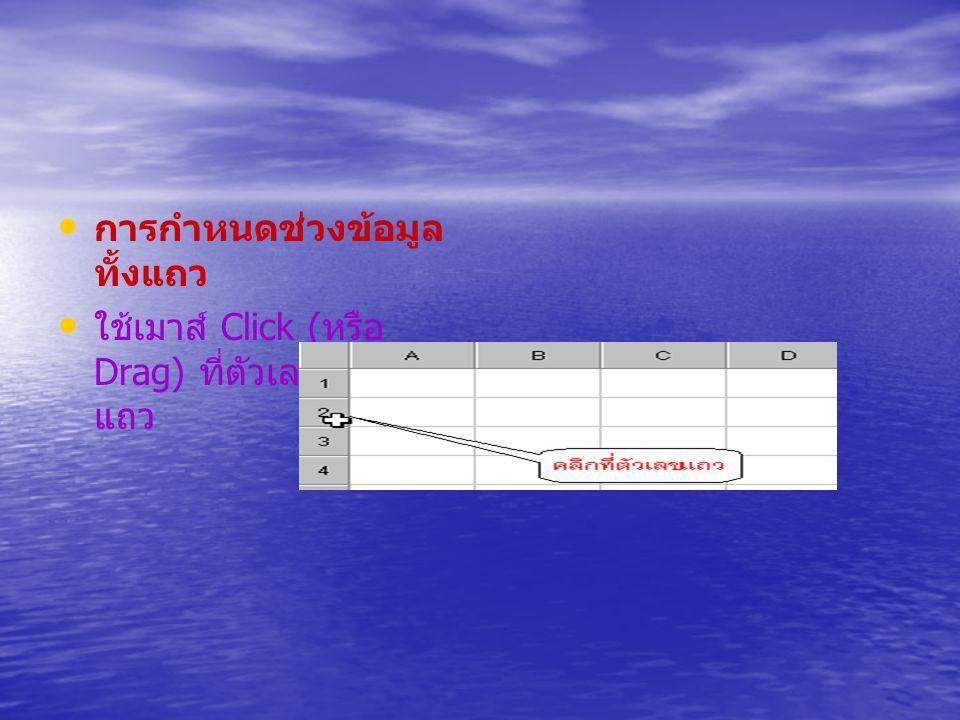 การกำหนดช่วงข้อมูล ทั้งแถว ใช้เมาส์ Click ( หรือ Drag) ที่ตัวเลขกำกับ แถว