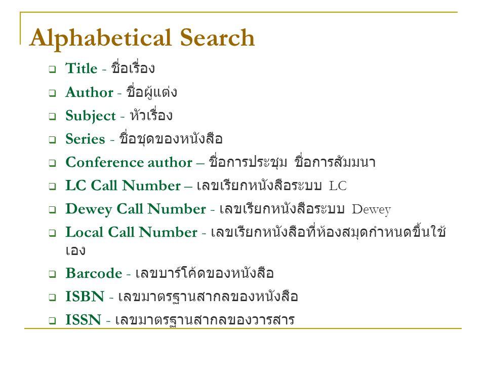 Alphabetical Search  Title - ชื่อเรื่อง  Author - ชื่อผู้แต่ง  Subject - หัวเรื่อง  Series - ชื่อชุดของหนังสือ  Conference author – ชื่อการประชุม