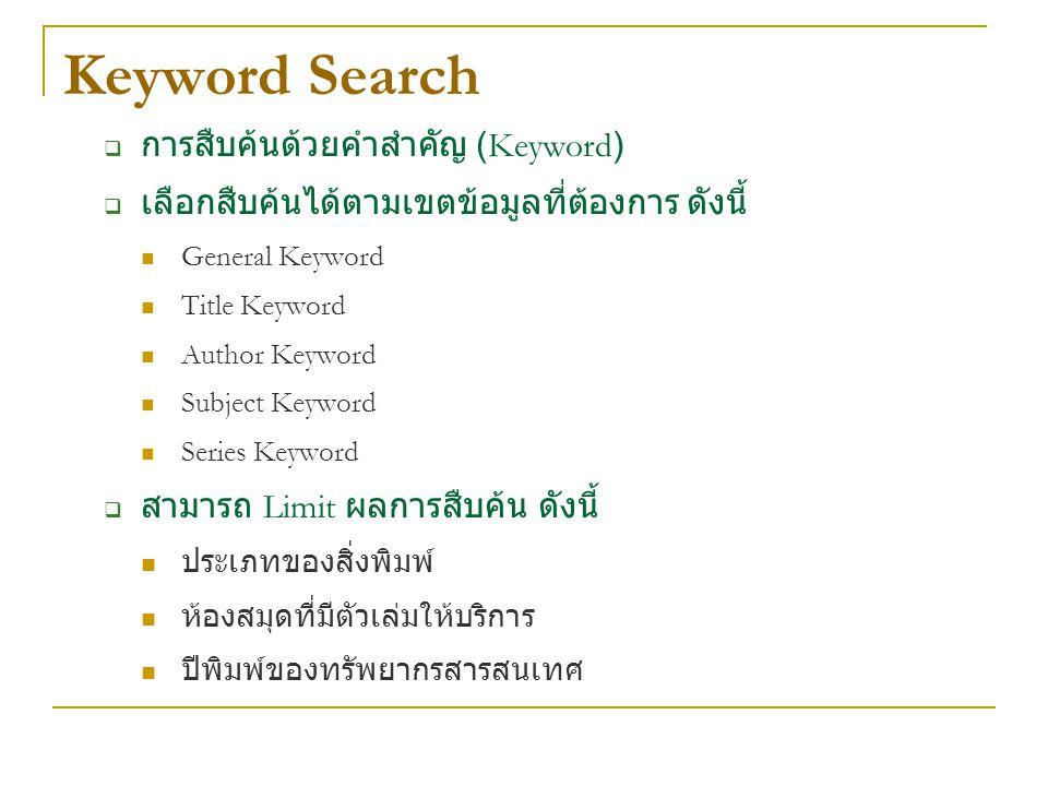 Keyword Search  การสืบค้นด้วยคำสำคัญ (Keyword)  เลือกสืบค้นได้ตามเขตข้อมูลที่ต้องการ ดังนี้ General Keyword Title Keyword Author Keyword Subject Key