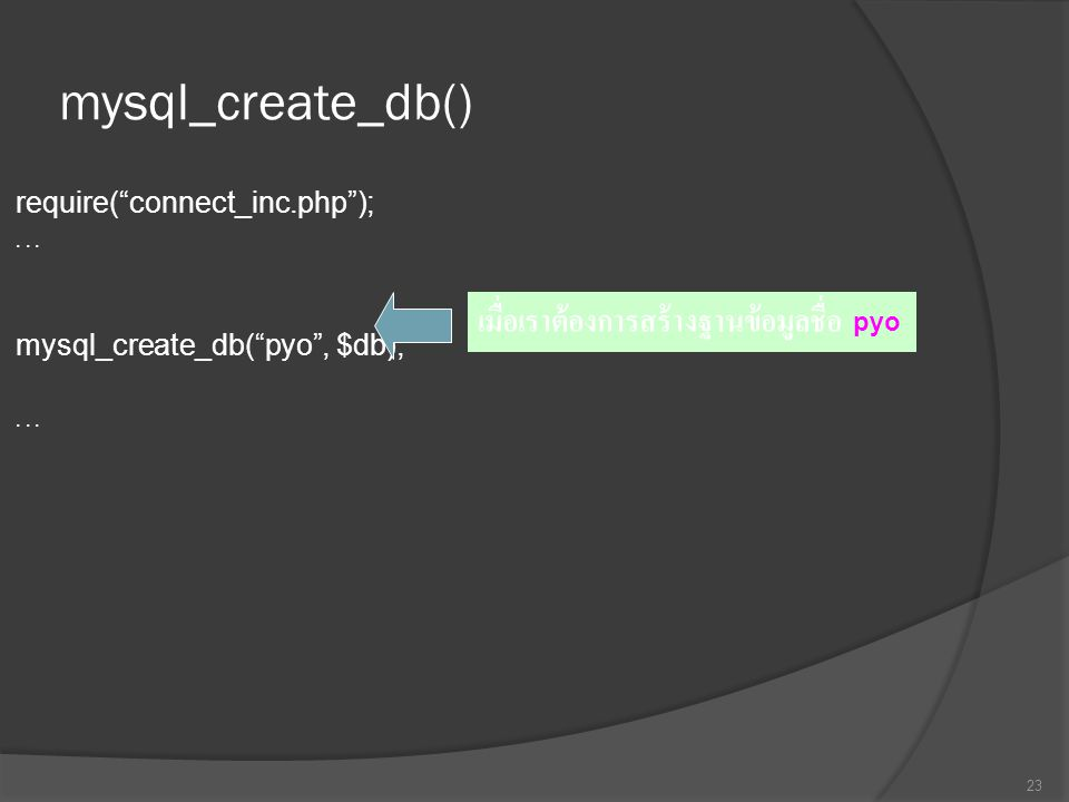 mysql_create_db() require( connect_inc.php );...mysql_create_db( pyo , $db);...