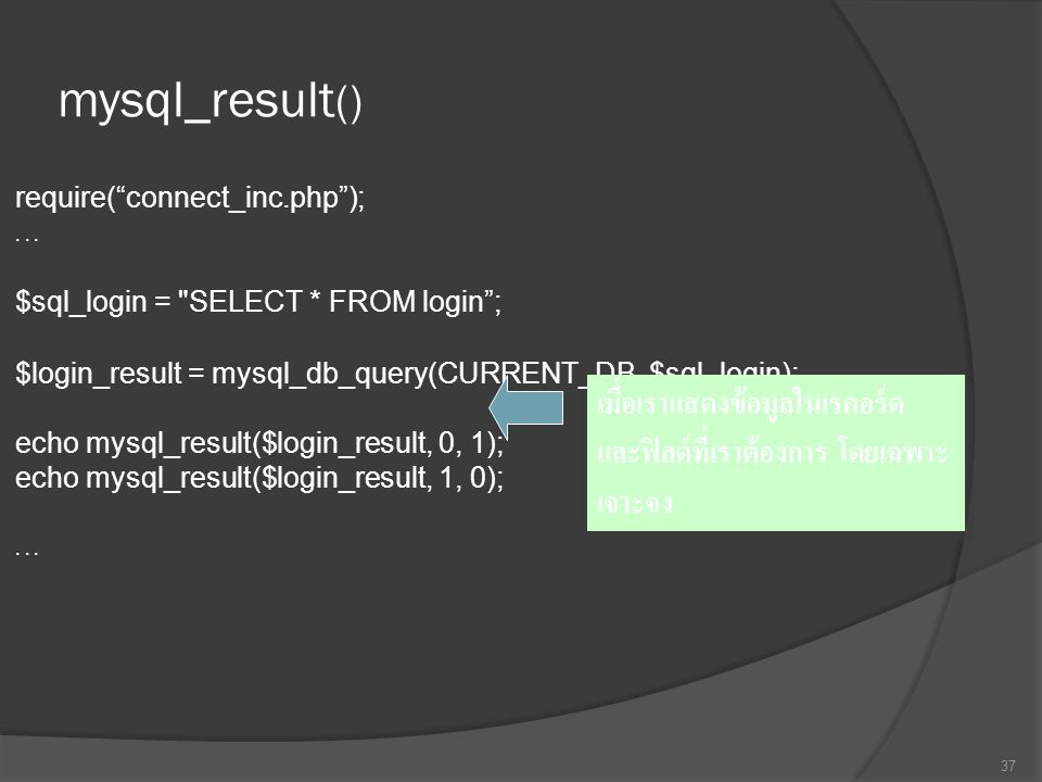 "mysql_result () require(""connect_inc.php"");... $sql_login ="