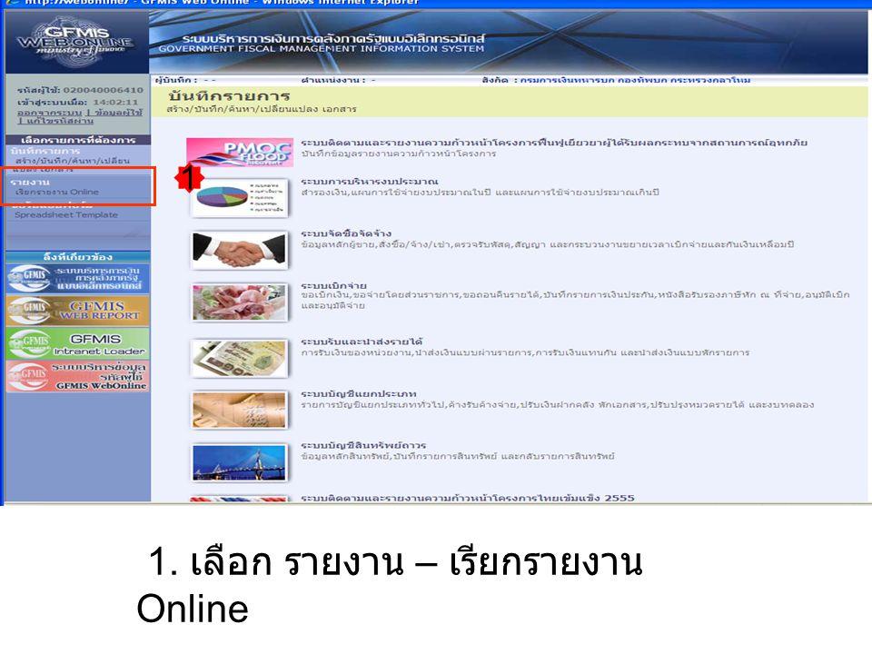 1. เลือก รายงาน – เรียกรายงาน Online 1