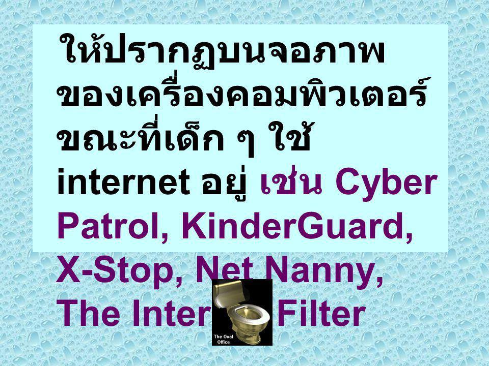 Software ที่จำเป็น ระบบปฏิบัติการ Windows Browser เช่น Netscape, IE โปรแกรมช่วยงานอื่น ๆ เช่น Telnet, FTP โปรแกรมป้องกันสิ่งไม่ เหมาะสม