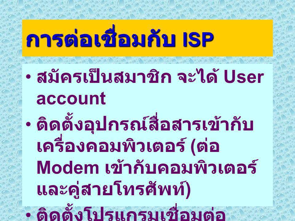 การเลือกบริษัท ISP (Internet service provider) มั่นคง บริการหลังขายดี ระบบความปลอดภัยสูง เทคนิคล้ำหน้า ราคาเหมาะสมกับบริการ