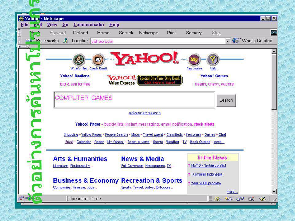 ผู้ให้บริการฟรีจำนวนมาก เช่น Thaimail.com Hotmail.com chaiyomail.com เป็นต้น เราสามารถขอสมัครเป็น สมาชิก ซึ่งจะได้ E-mail address เช่น rnarumon@hotmail.com rnarumon@hotmail.com Search engine เป็นบริการ ค้นหาข้อมูลที่ต้องการบน Internet โดยการใช้คำ สำคัญส่งให้ search engine ค้นหา เช่น