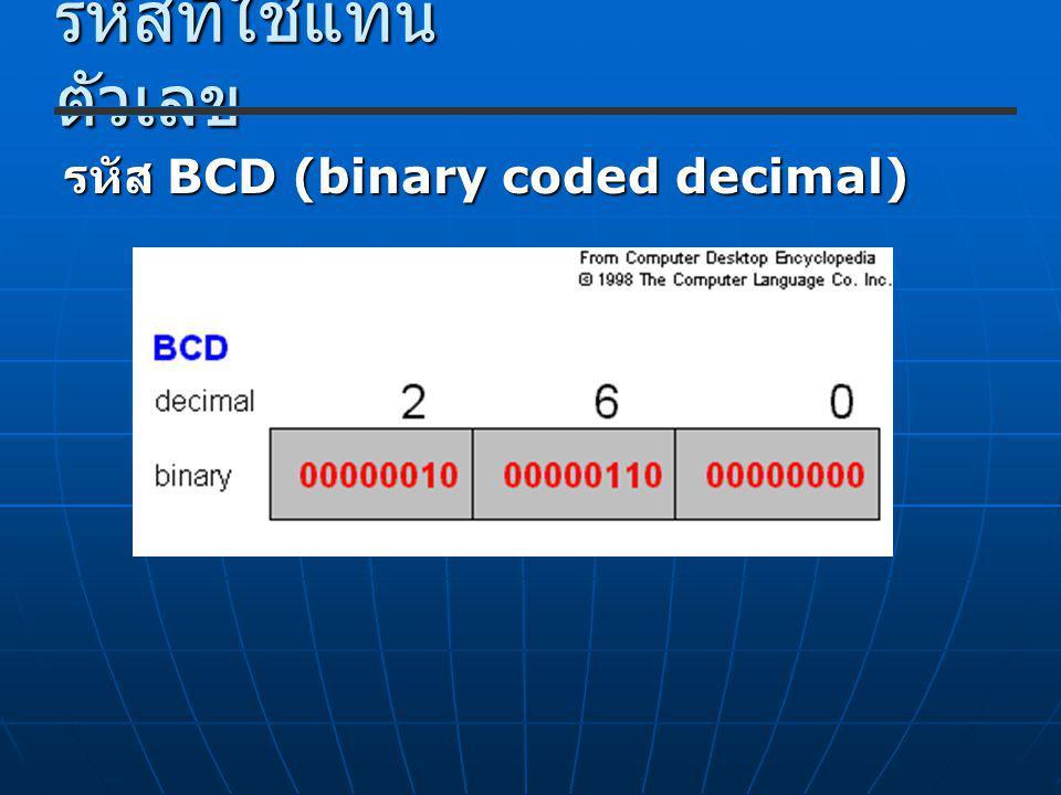 รหัสที่ใช้แทน ตัวเลข รหัส BCD (binary coded decimal)