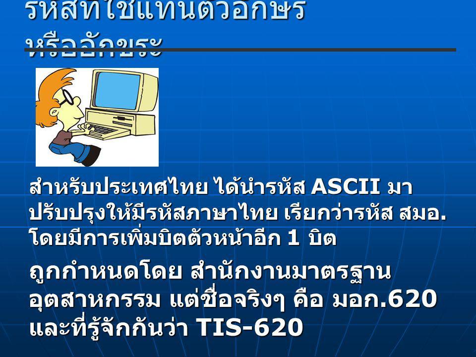 รหัสที่ใช้แทนตัวอักษร หรืออักขระ สำหรับประเทศไทย ได้นำรหัส ASCII มา ปรับปรุงให้มีรหัสภาษาไทย เรียกว่ารหัส สมอ.