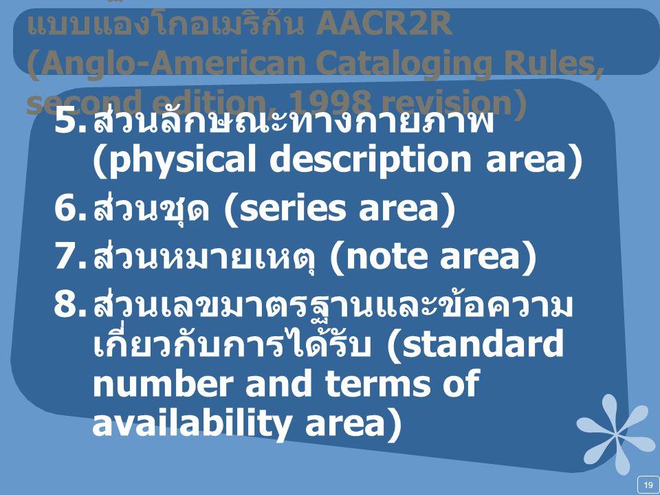 19 มาตรฐานตามหลักเกณฑ์การลงรายการ แบบแองโกอเมริกัน AACR2R (Anglo-American Cataloging Rules, second edition, 1998 revision) 5. ส่วนลักษณะทางกายภาพ (phy