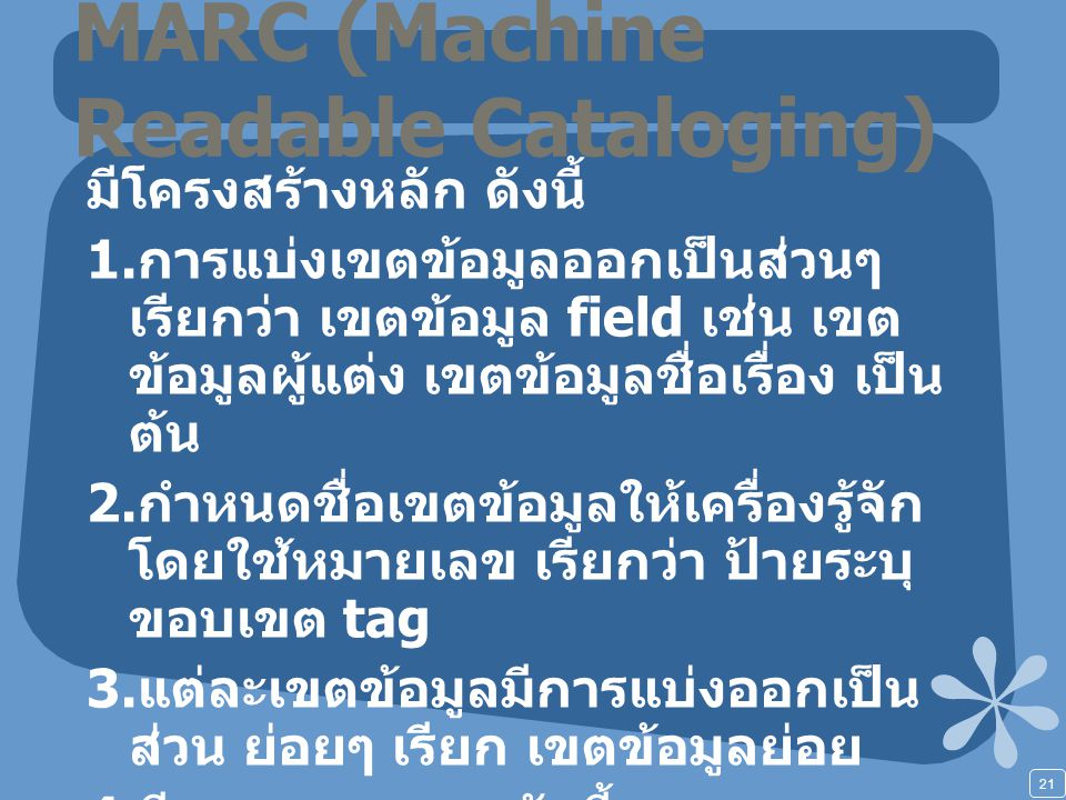 21 MARC (Machine Readable Cataloging) มีโครงสร้างหลัก ดังนี้ 1.