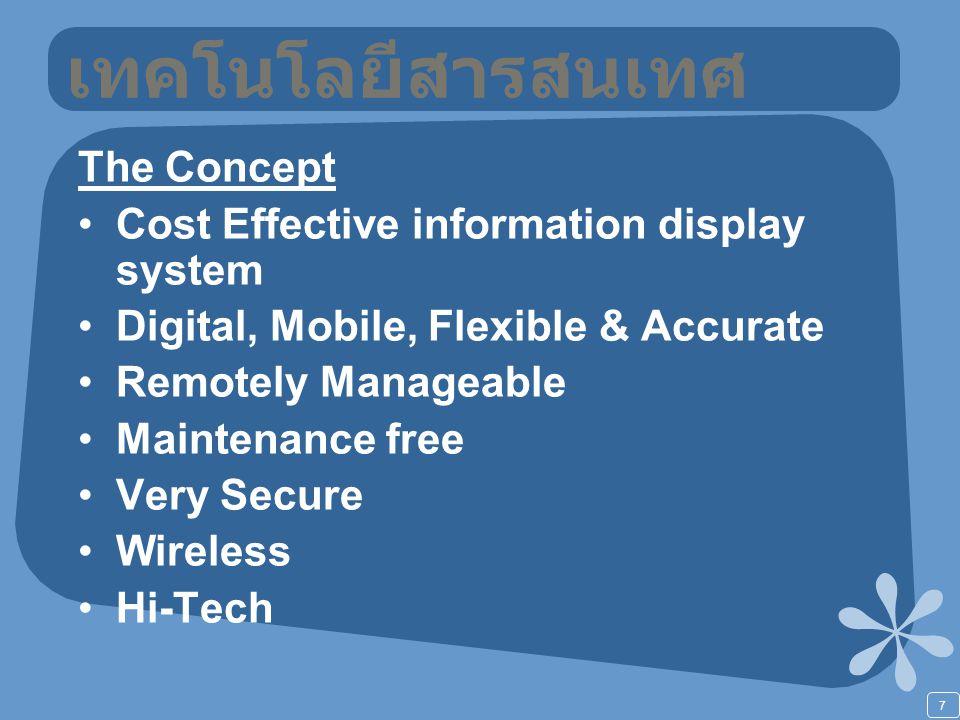7 เทคโนโลยีสารสนเทศ The Concept Cost Effective information display system Digital, Mobile, Flexible & Accurate Remotely Manageable Maintenance free Very Secure Wireless Hi-Tech