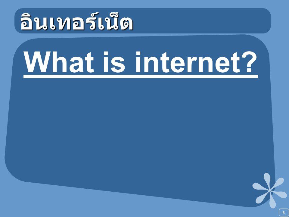 8 อินเทอร์เน็ต What is internet?