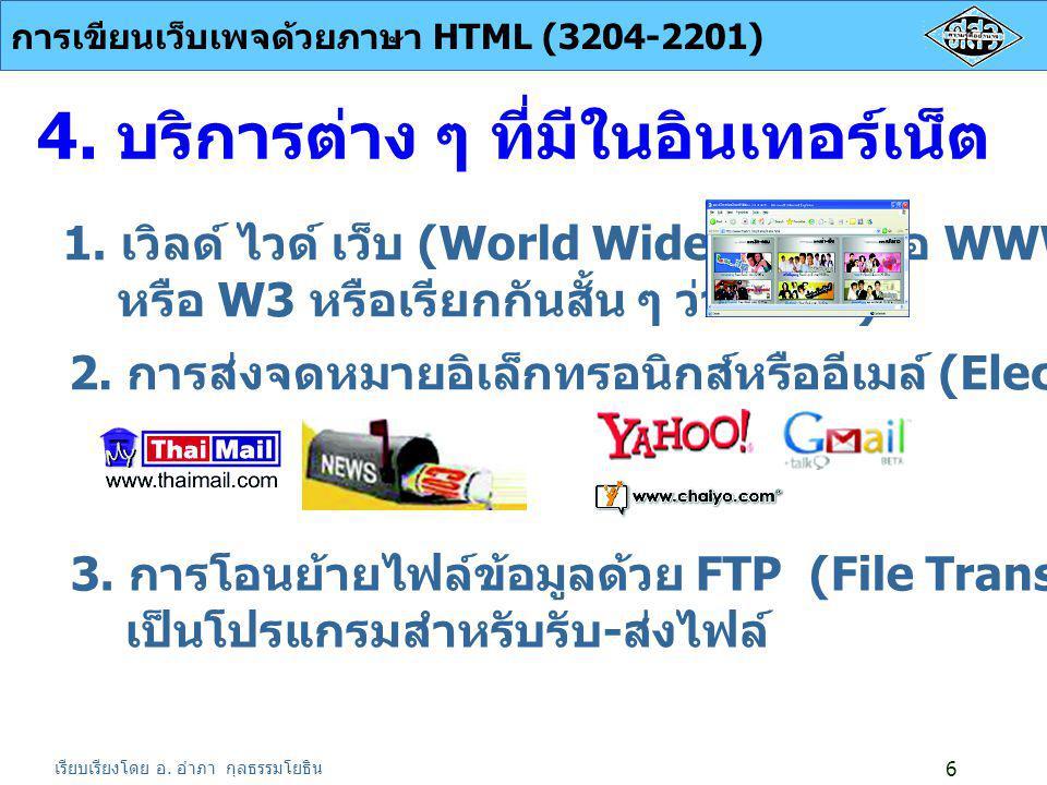เรียบเรียงโดย อ.อำภา กุลธรรมโยธิน การเขียนเว็บเพจด้วยภาษา HTML (3204-2201) 6 4.