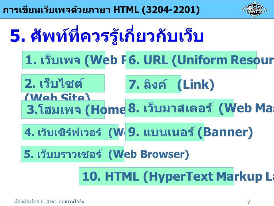 เรียบเรียงโดย อ.อำภา กุลธรรมโยธิน การเขียนเว็บเพจด้วยภาษา HTML (3204-2201) 7 5.