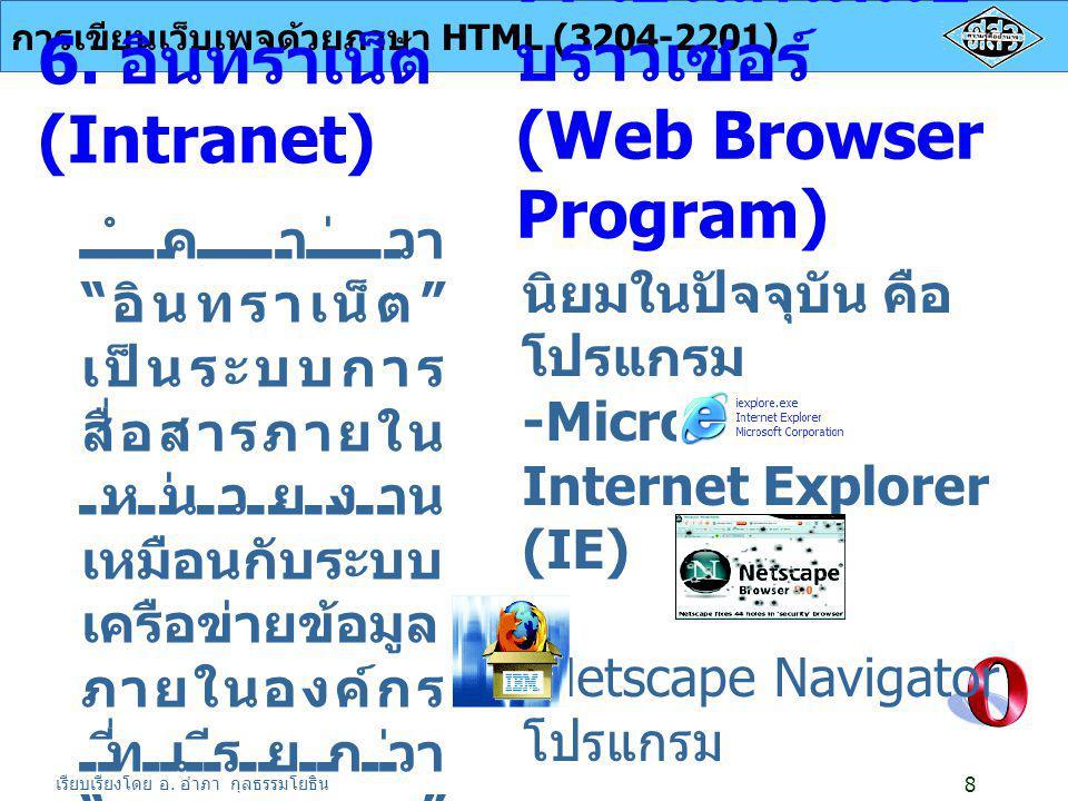 เรียบเรียงโดย อ.อำภา กุลธรรมโยธิน การเขียนเว็บเพจด้วยภาษา HTML (3204-2201) 8 6.