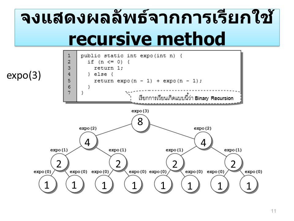 จงแสดงผลลัพธ์จากการเรียกใช้ recursive method 11 expo(3) 11 1 11 111 22 22 4 4 8