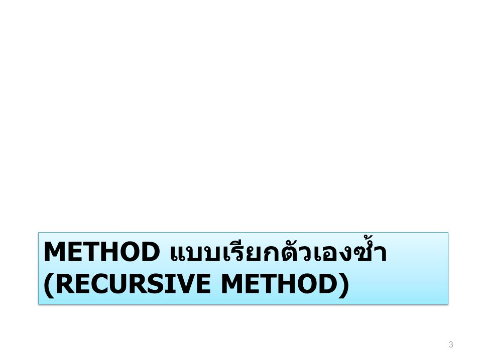 METHOD แบบเรียกตัวเองซ้ำ (RECURSIVE METHOD) 3