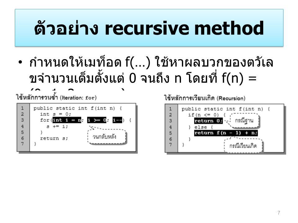ตัวอย่าง recursive method กําหนดให้เมท็อด f(…) ใช้หาผลบวกของตวัเล ขจํานวนเต็มตั้งแต่ 0 จนถึง n โดยที่ f(n) = (0+1+2+ … +n) 7