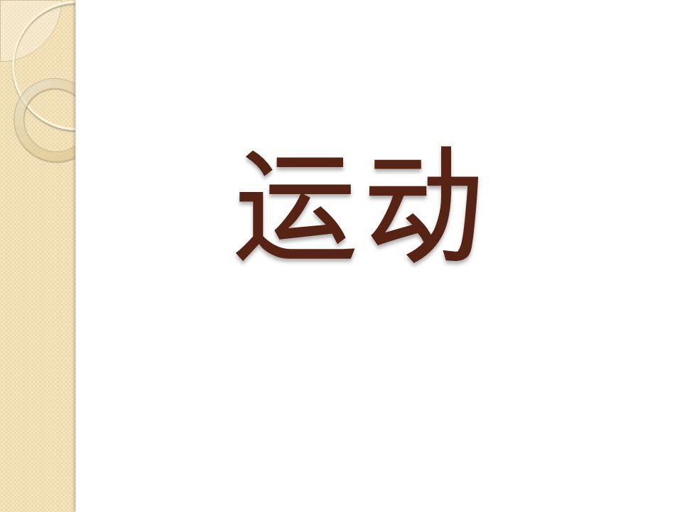 ไท้เก๊ก จีนตัวย่อ : 太极拳 พิน อิน : Tàijíquán จีนตัวย่อ พิน อิน จีนตัวย่อ พิน อิน