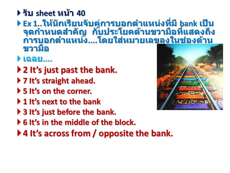 รับ sheet หน้า 40  Ex 1..