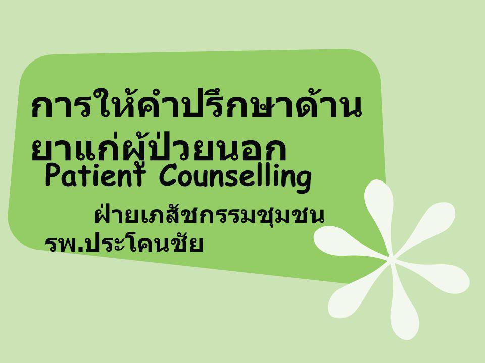 การให้คำปรึกษาด้าน ยาแก่ผู้ป่วยนอก Patient Counselling ฝ่ายเภสัชกรรมชุมชน รพ. ประโคนชัย