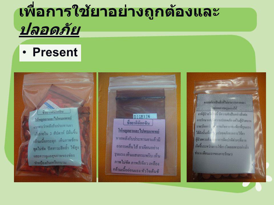 เพื่อการใช้ยาอย่างถูกต้องและ ปลอดภัย Present