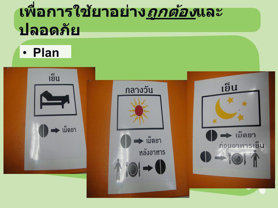 เพื่อการใช้ยาอย่างถูกต้องและ ปลอดภัย Plan