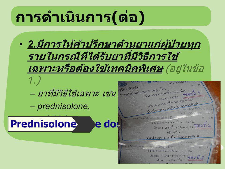 การดำเนินการ ( ต่อ ) 2. มีการให้คำปรึกษาด้านยาแก่ผู้ป่วยทุก รายในกรณีที่ได้รับยาที่มีวิธีการใช้ เฉพาะหรือต้องใช้เทคนิคพิเศษ ( อยู่ในข้อ 1.) – ยาที่มีว