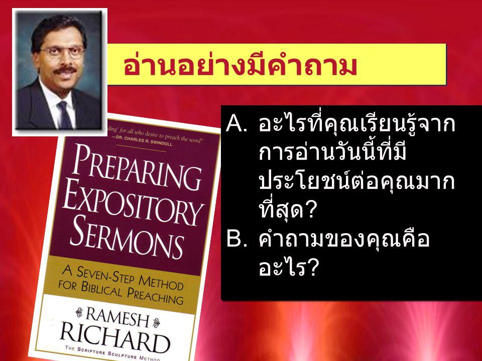 อ่านอย่างมีคำถาม A. อะไรที่คุณเรียนรู้จาก การอ่านวันนี้ที่มี ประโยชน์ต่อคุณมาก ที่สุด ? B. คำถามของคุณคือ อะไร ? A. อะไรที่คุณเรียนรู้จาก การอ่านวันนี