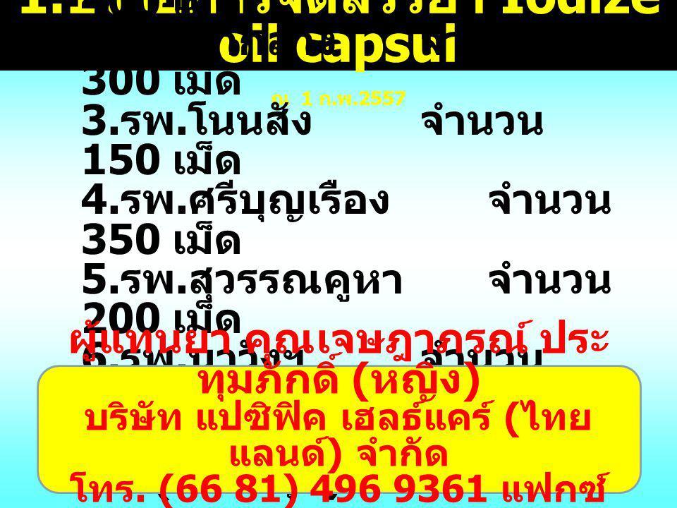 1.1 รายการจัดสรรยา Iodize oil capsul ณ 1 ก. พ.2557 1.