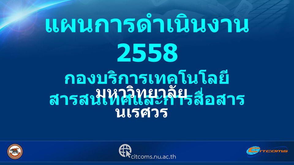 แผนการดำเนินงาน 2558 กองบริการเทคโนโลยี สารสนเทศและการสื่อสาร มหาวิทยาลัย นเรศวร