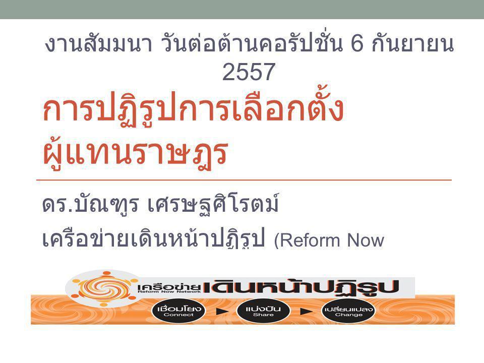 การปฏิรูปการเลือกตั้ง ผู้แทนราษฎร ดร. บัณฑูร เศรษฐศิโรตม์ เครือข่ายเดินหน้าปฏิรูป (Reform Now Network : RNN) งานสัมมนา วันต่อต้านคอรัปชั่น 6 กันยายน 2