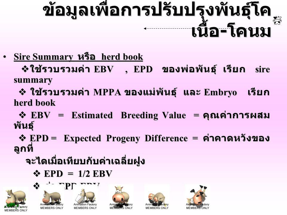 ข้อมูลเพื่อการปรับปรุงพันธุ์โค เนื้อ - โคนม Sire Summary หรือ herd bookSire Summary หรือ herd book  ใช้รวบรวมค่า EBV, EPD ของพ่อพันธุ์ เรียก sire sum