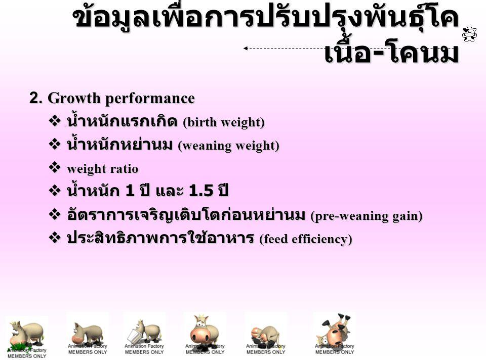 2. Growth performance . น้ำหนักแรกเกิด (birth weight)  น้ำหนักหย่านม (weaning weight)  weight ratio  น้ำหนัก 1 ปี และ 1.5 ปี  อัตราการเจริญเติบโต