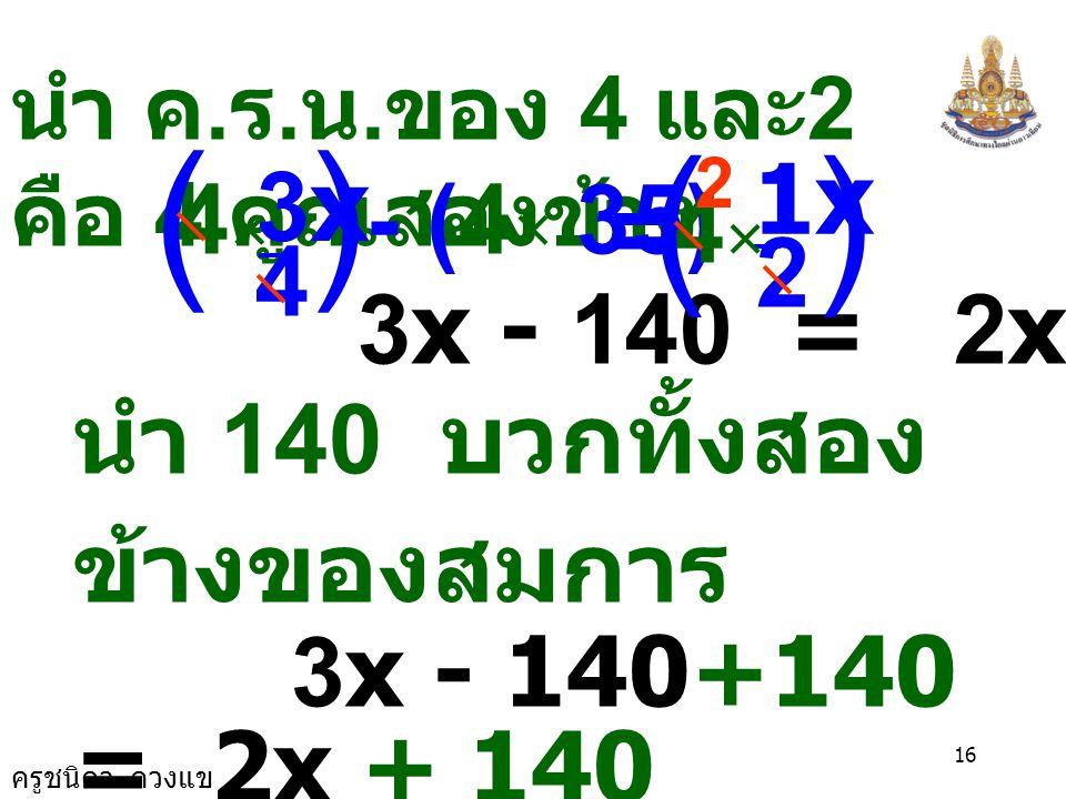 ครูชนิดา ดวงแข 15 วิธีทำ ถังใบนี้จุน้ำ x ลบ. ม. ถังมีน้ำอยู่ ถัง เป็น 4 3 4 3 x ลบ. ม. ใช้น้ำไป 35 ลบ. ม. เหลือน้ำอยู่ ถัง เป็น 2 1 2 1x ลบ. ม. จะได้