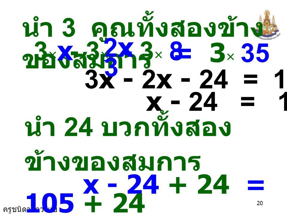 ครูชนิดา ดวงแข 19 วิธีทำ เดิมปรีดามีเงิน x บาท ซื้อหนังสือสองในสามของเงินที่มีอยู่ ดังนั้นซื้อหนังสือ ซื้อขนมอีก 8 บาท เหลือเงิน 35 บาท จะได้สมการ 3 2