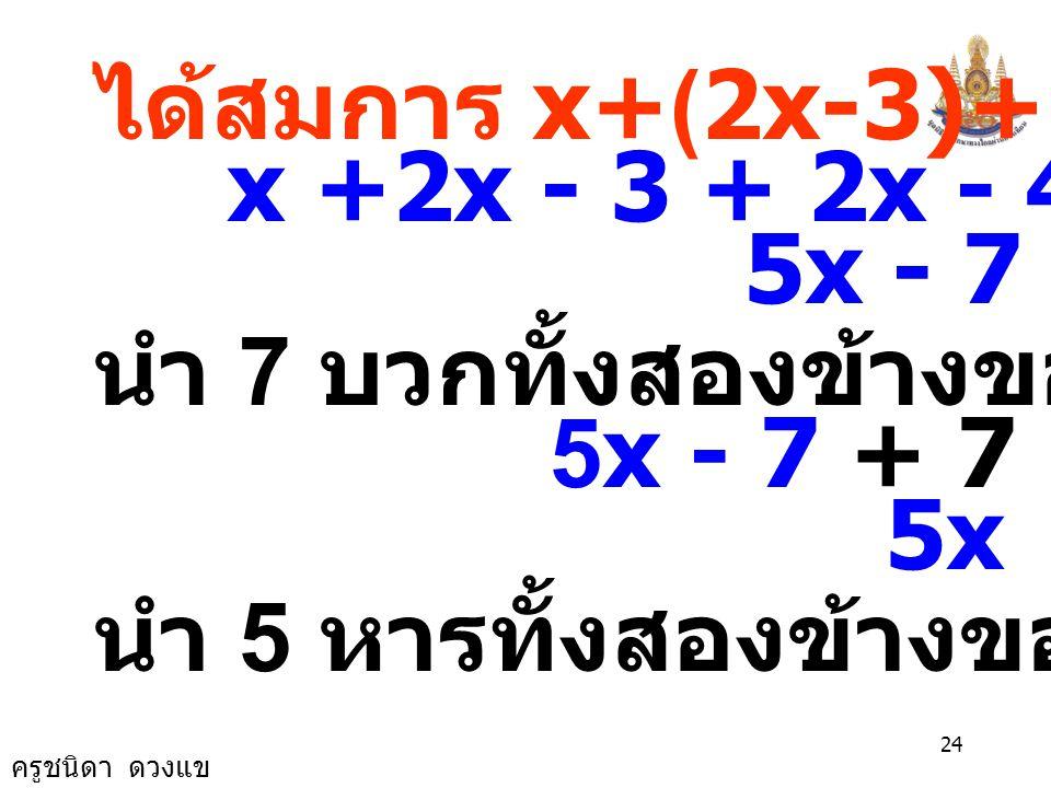 ครูชนิดา ดวงแข 23 วิธีทำ นทีมีอายุ x ปี นิภามีอายุน้อยกว่าสองเท่าของ อายุนทีอยู่ 3 ปี ดังนั้นนิภามีอายุ 2x - 3 ปี นิภาอายุมากกว่านัทอยู่ 1 ปี ดังนั้น
