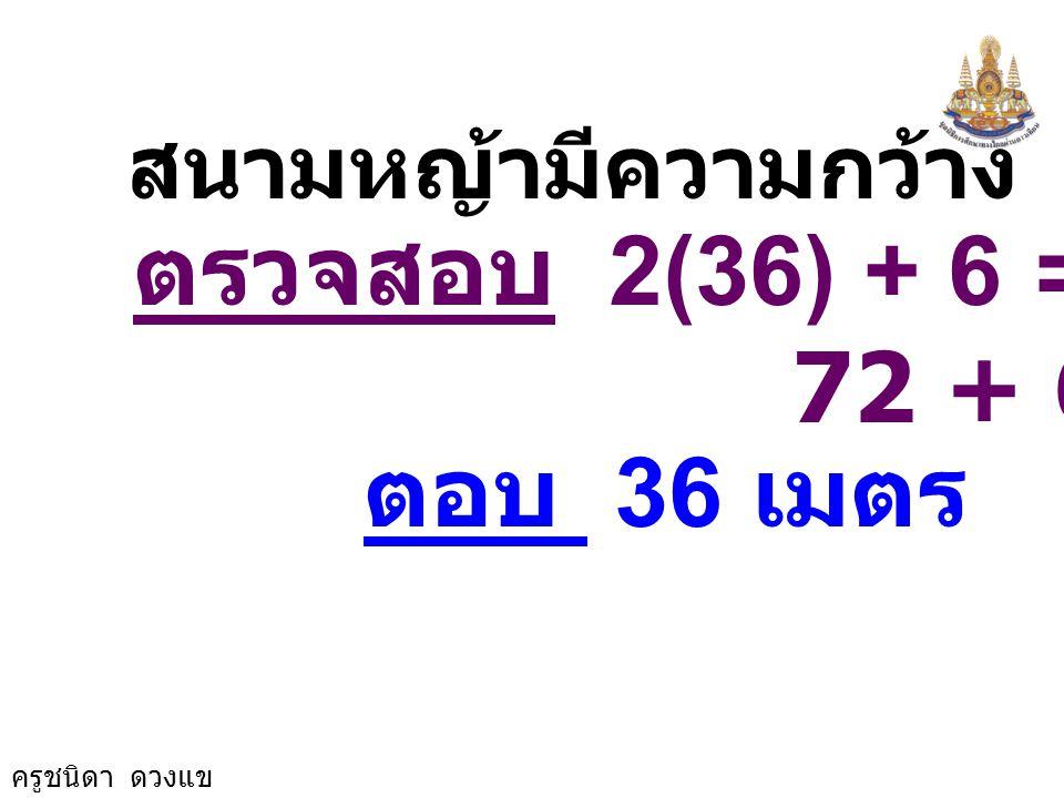 ครูชนิดา ดวงแข 2x + 6 = 78 2x + 6 - 6 = 78 - 6 2x = 72 2 2 72 2 x  x = 36